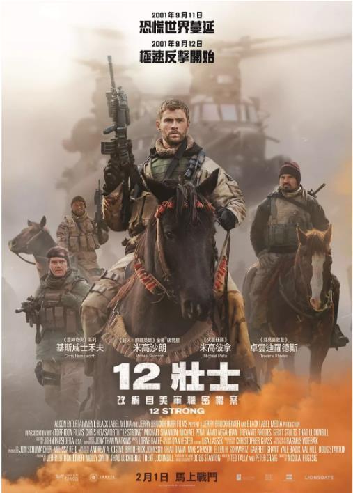 骑兵团/12猛汉