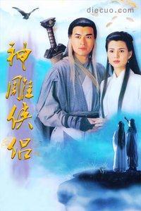 神雕侠侣1995粤语版