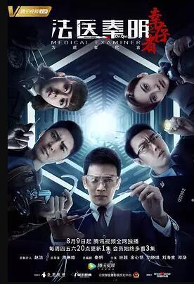 法医秦明第三季