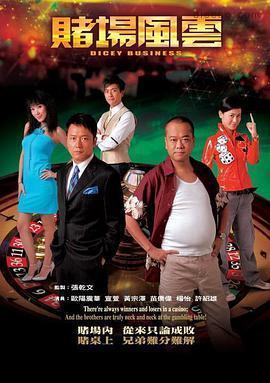 赌场风云粤语版