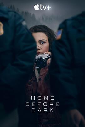 天黑请回家第一季分集剧情介绍大结局