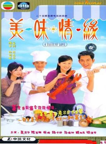 美味情缘粤语版