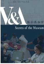探秘博物馆