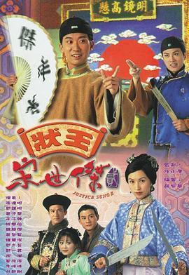 状王宋世杰2粤语版