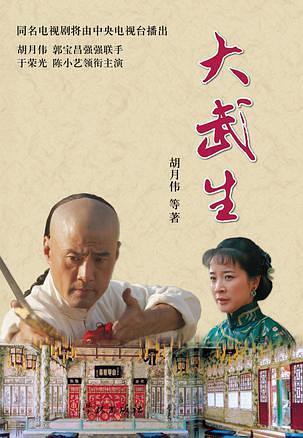 大武生2007