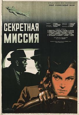 秘密任务1950