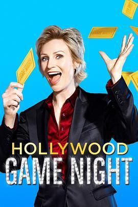 好莱坞游戏夜第三季