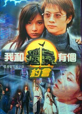 我和僵尸有个约会第一部粤语版