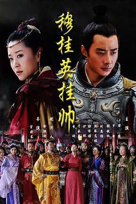 穆桂英挂帅2011