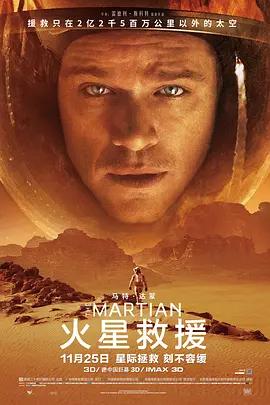 火星救援海报剧照