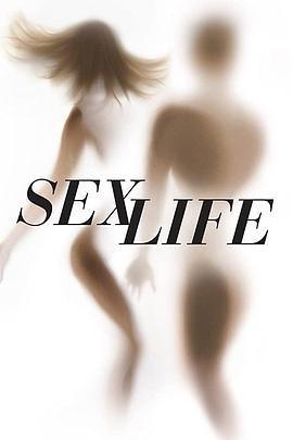 性生活第一季