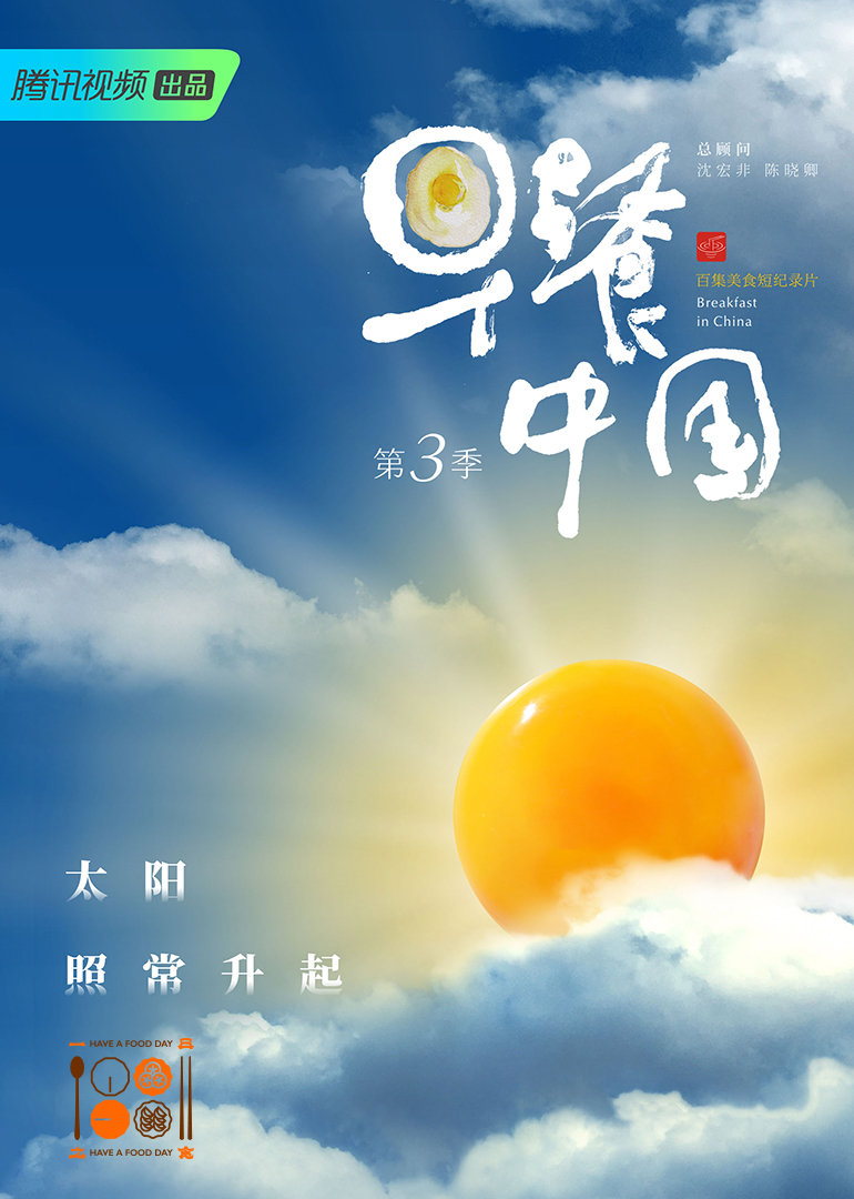 早餐中国第三季