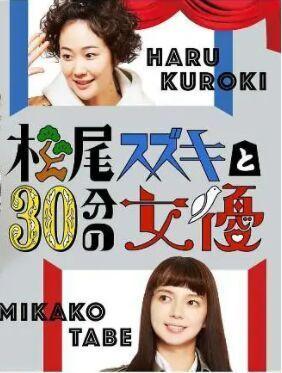 松尾铃木与女优的30分钟