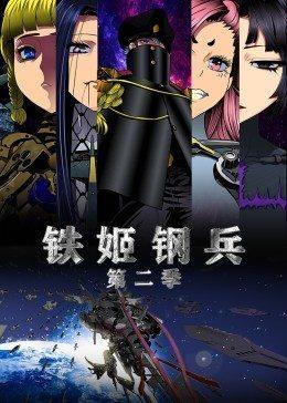 动态漫画·铁姬钢兵第二季