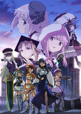 魔法纪录:魔法少女小圆外传第二季