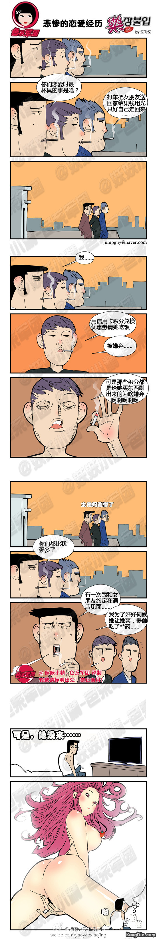 色系军团邪恶漫画:请允悲