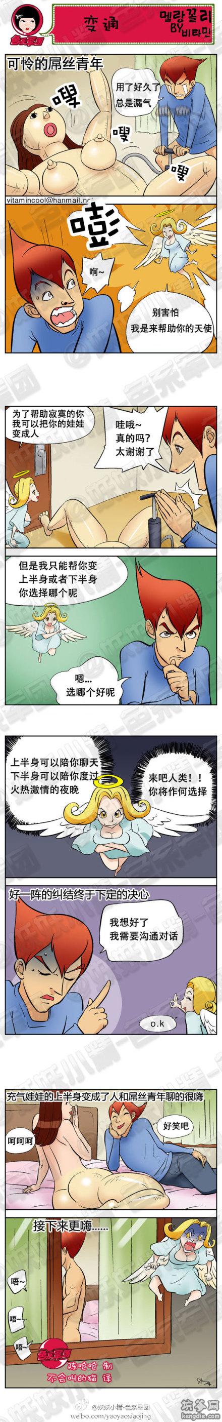 色系军团邪恶漫画:聪明的屌丝