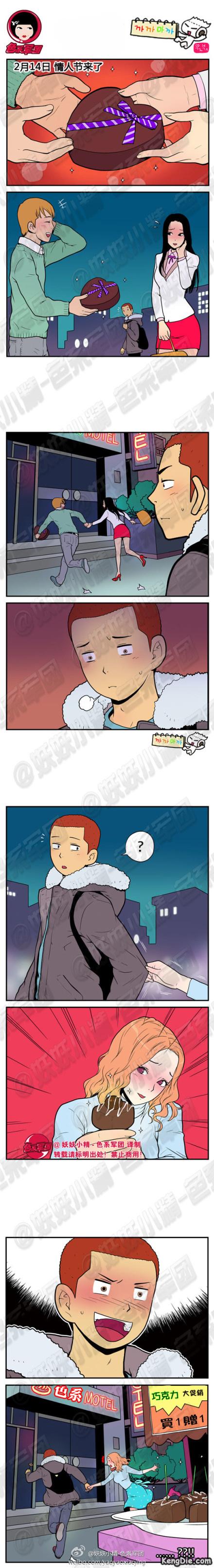 无翼鸟邪恶漫画:无节操的情人节