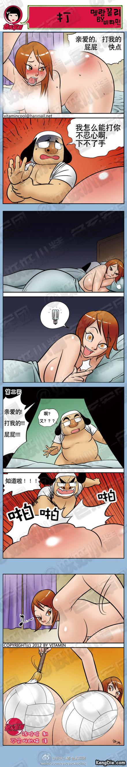 色系军团邪恶漫画:老婆的方法