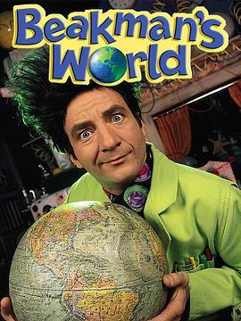 比克曼的世界