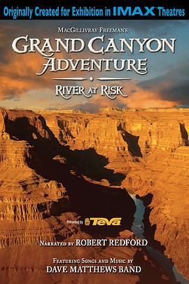 大峡谷探险之河流告急
