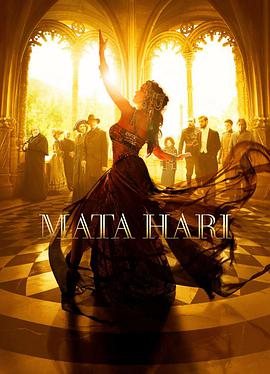 玛塔·哈莉