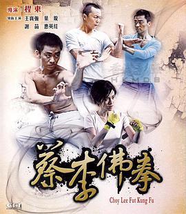 蔡李佛拳2010