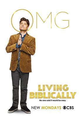 圣经狂想曲/我的圣经生活