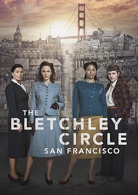 布莱切利四人组之旧金山