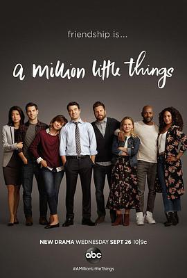 一百万件小事第一季