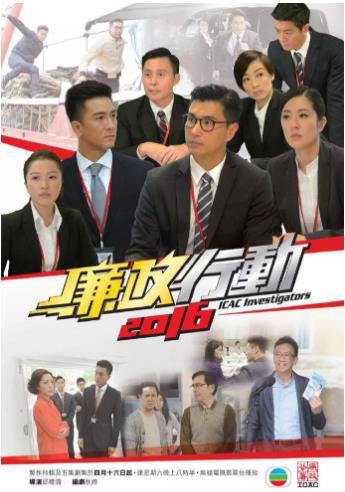 廉政行动2016