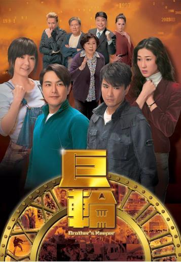 巨轮TVB版