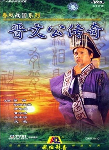 晋文公传奇国语版