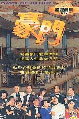 1991atv豪门粤语版