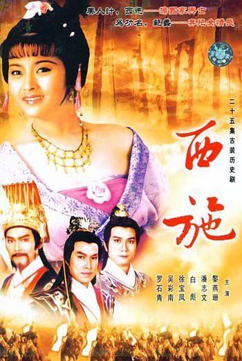 西施1986粤语版
