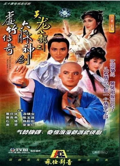 天龙八部1982版粤语