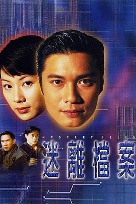 迷离档案TVB粤语版