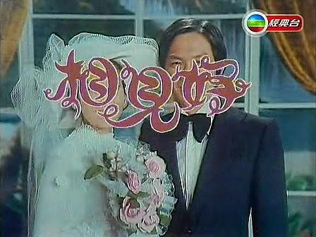 相见好TVB粤语版