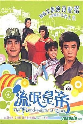 1981流氓皇帝郑少秋国语版