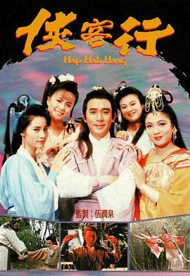 侠客行1989梁朝伟国语