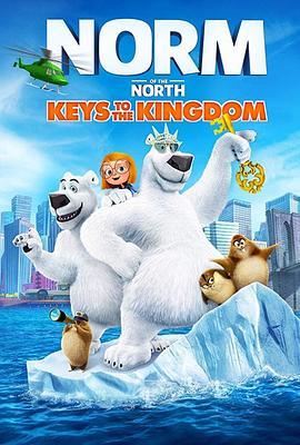 北极熊诺姆王国之匙