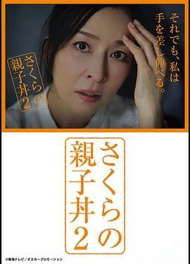 樱的亲子饭2日剧