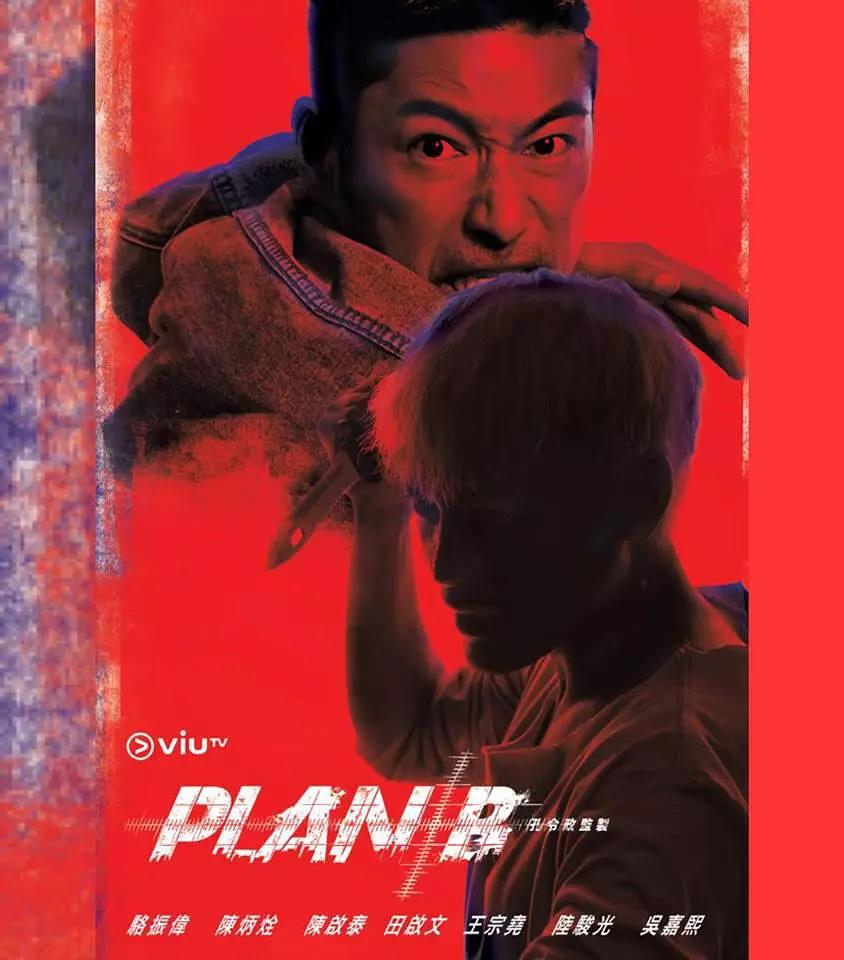 Plan B粤语版
