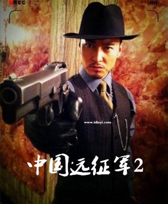 中国远征军2