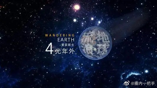 影视资讯《流浪地球2》暂定八月份开机...