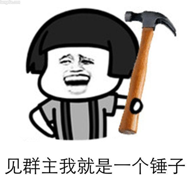 金馆长微信表情图片:见群主我就是一锤子