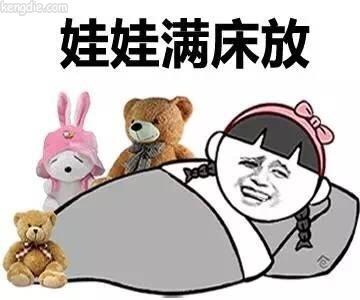 金馆长qq表情带字:娃娃满床放