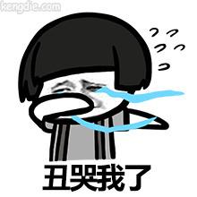 金馆长微信表情图片:丑哭我啦