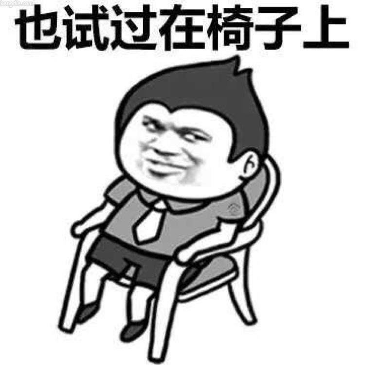 教皇微信表情图片:也试过在椅子上