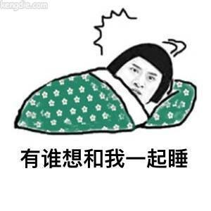 尔康微信表情大全:有谁想和我睡觉